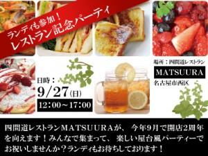 MATSUURA開店2周年記念イベント